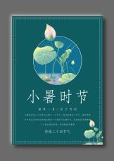 小清新小暑二十四节气海报.docx
