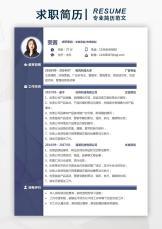 高级蓝灰文案策划通用求职简历.docx