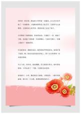 小清新手绘红色花朵信纸.docx