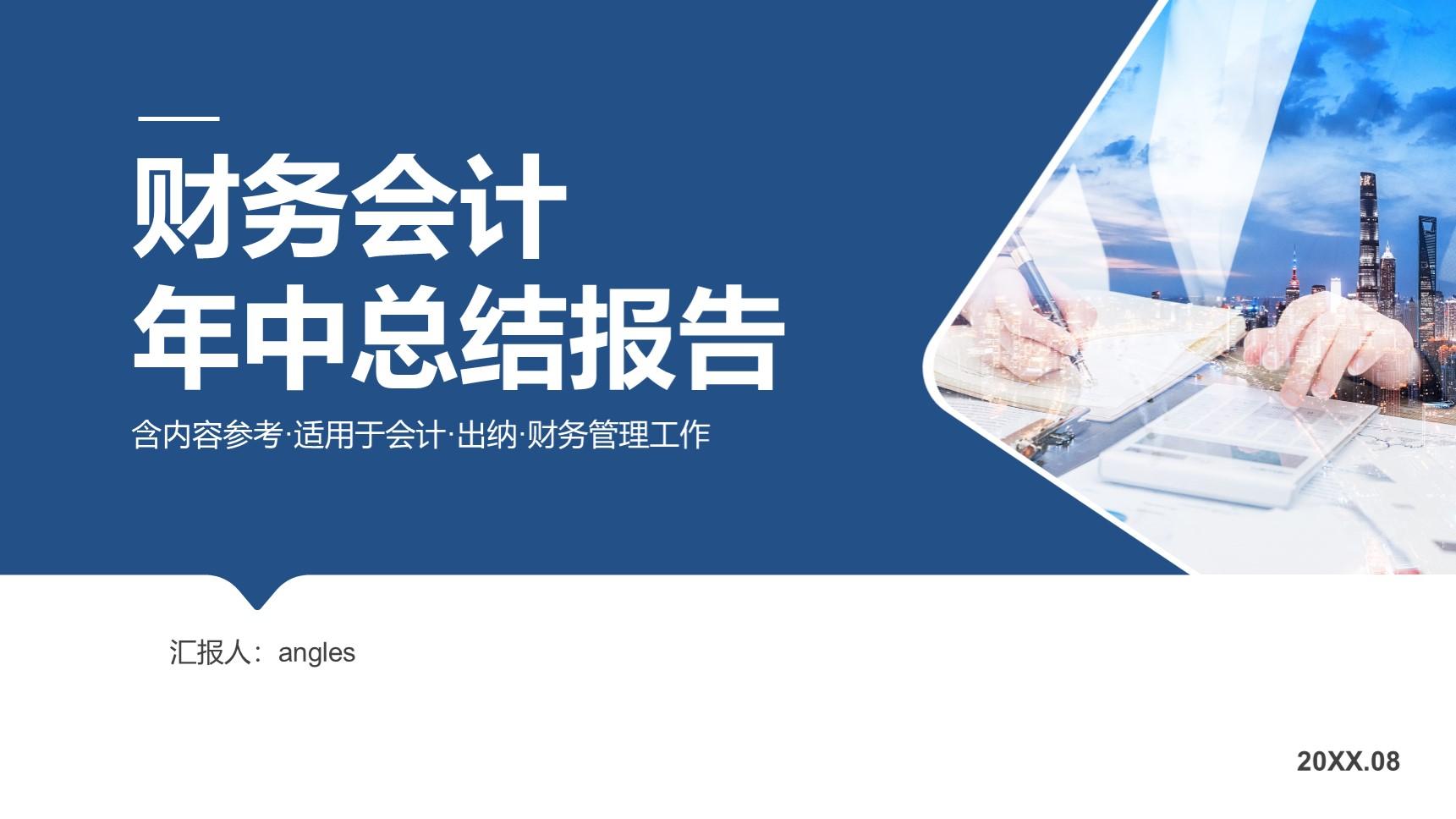 财务会计出纳年中总结报告PPT.pptx