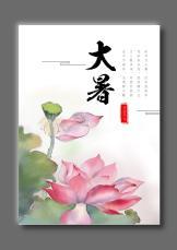 二十四节气大暑宣传海报.docx