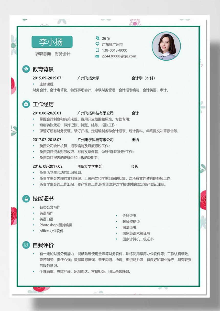文艺小清新财务会计求职简历.docx