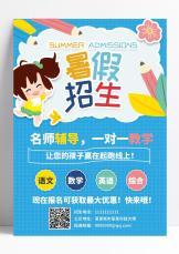 暑假辅导班招生宣传海报.docx