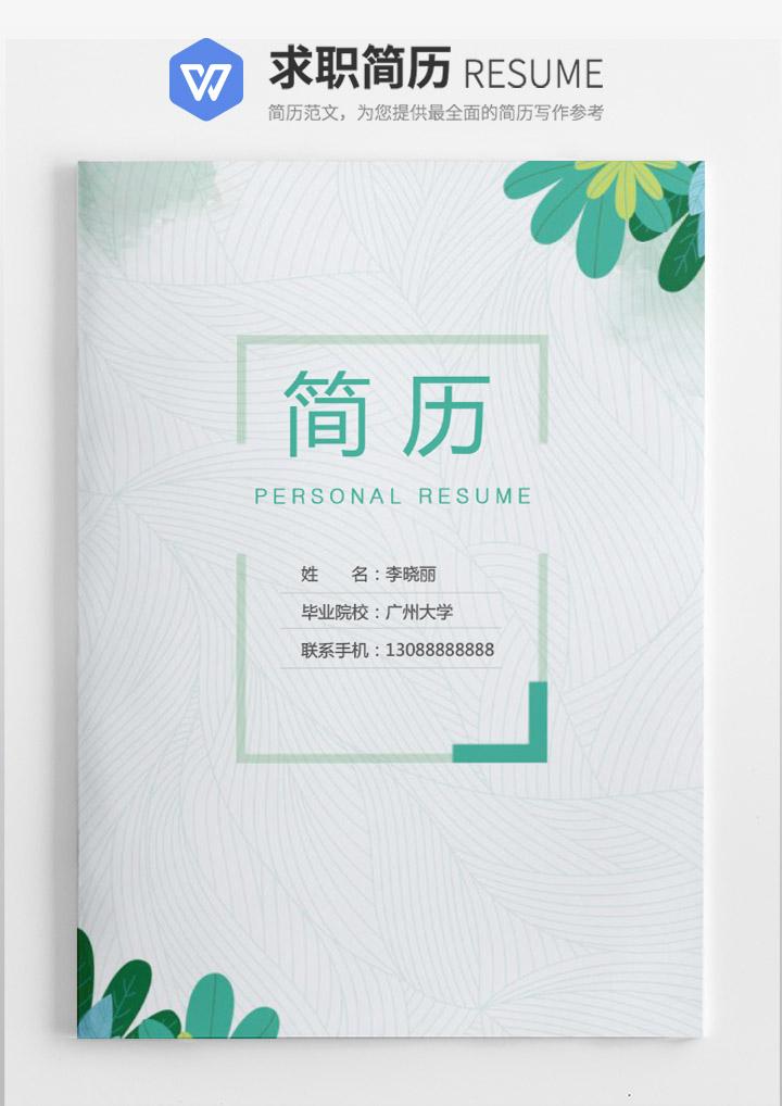 清新行政简历套装.docx