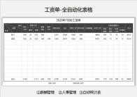 工资单-全自动化表格.xls