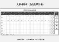 人事排班表-自动化统计表.xlsx