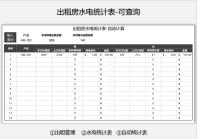 出租房水电统计表-自动版.xls