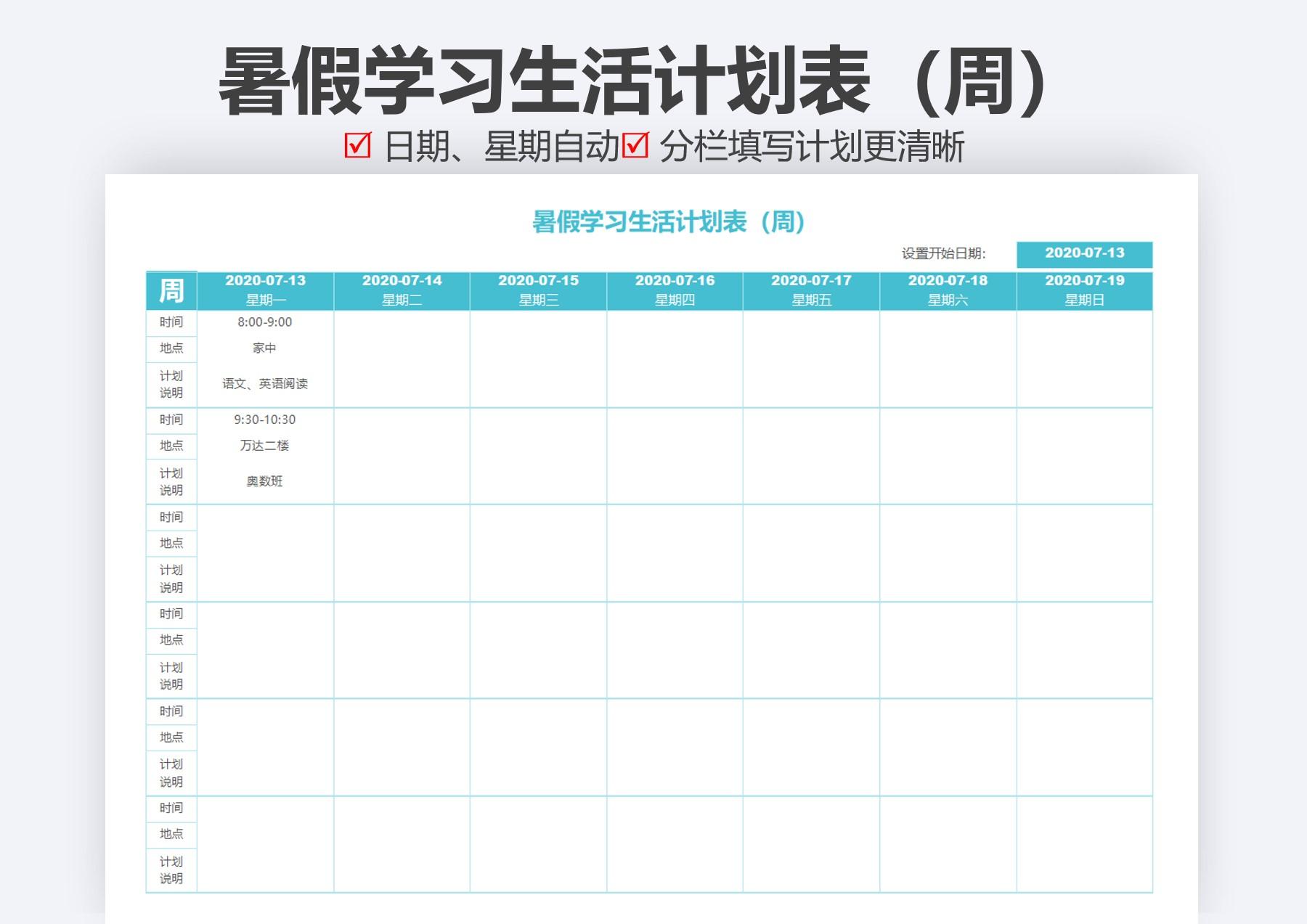 暑假学习生活计划表.xlsx