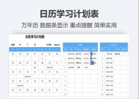 学习计划表(万年历).xlsx