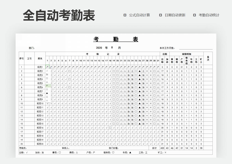 全自动考勤明细表(自动统计).xlsx