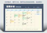 暑假学习计划表(一键打标记).xlsx