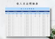 收入支出明细表.xls