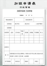 加班申请表-行政管理.docx