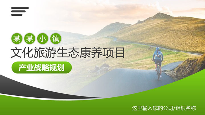 文化旅游生态农业产业规划PPT.pptx
