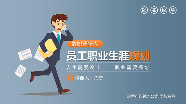 新员工职业生涯规划入职培训PPT.pptx