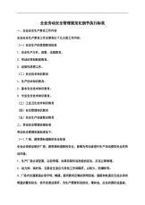 企业劳动安全管理规范化细节执行.docx