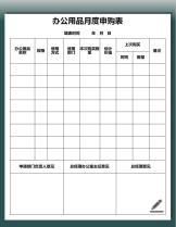 办公用品月度申购表.docx