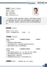 汽车维修工单页求职简历.docx
