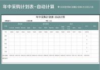 年中采购计划表-自动计算.xls
