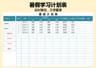暑假学习计划表(全自动).xlsx