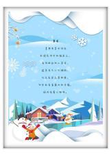 可爱卡通冬季风景信纸.docx