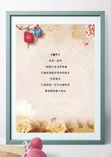 中国风复古花卉灯笼信纸.docx