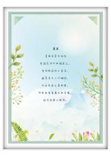 小清新绿色植物边框信纸.docx