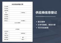 供应商信息登记表.xlsx
