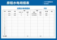 房租水电明细表.xlsx