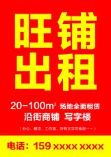 商铺出租招商广告.docx