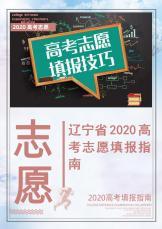 辽宁省2020高考志愿填报指南.docx