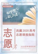 西藏2020高考志愿填报指南.docx