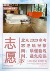 北京2020高考志愿填报指南.docx