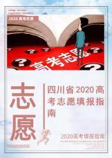 四川省2020高考志愿填报指南.docx