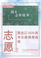 黑龙江2020高考志愿填报指南.docx