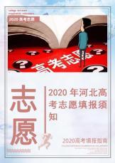 2020年河北高考志愿填报须知.docx