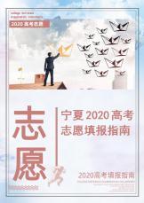 宁夏2020高考志愿填报指南.docx