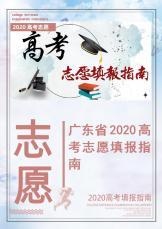 广东省2020高考志愿填报指南.docx