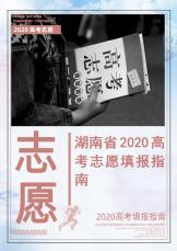 湖南省2020高考志愿填报指南.docx