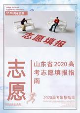 山东省2020高考志愿填报指南.docx