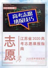 江苏省2020高考志愿填报指南.docx