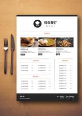 餐厅菜单精美价目表.docx