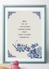 古典淡雅青花瓷信纸.docx