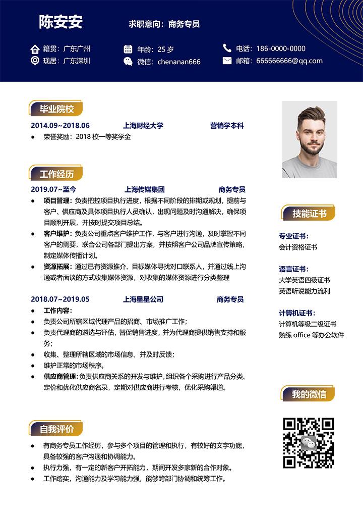 商务风商务专员岗位简历范文.docx