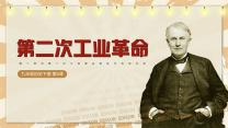 九年级历史下册第二次工业革命.pptx