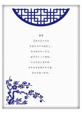 中国风复古青花瓷信纸.docx