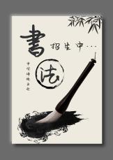 书法暑假招生海报宣传单.docx