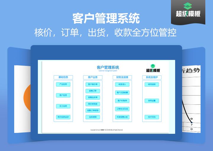 【免费试用】客户管理系统-超级模板.xlsx.xlsx