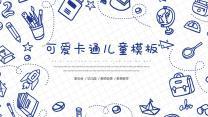 蓝色手绘可爱卡通教育教学PPT.pptx