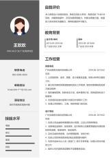 财务专员商务风简历.docx